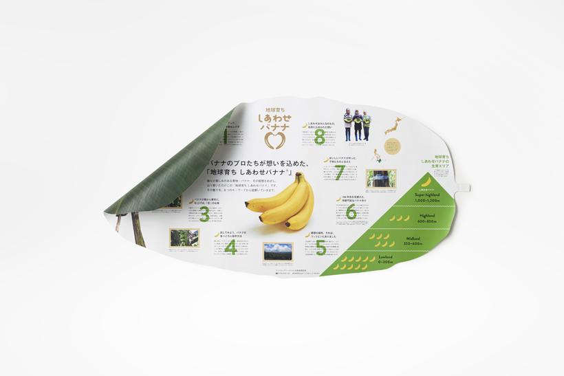 banane_packaging_nendo7
