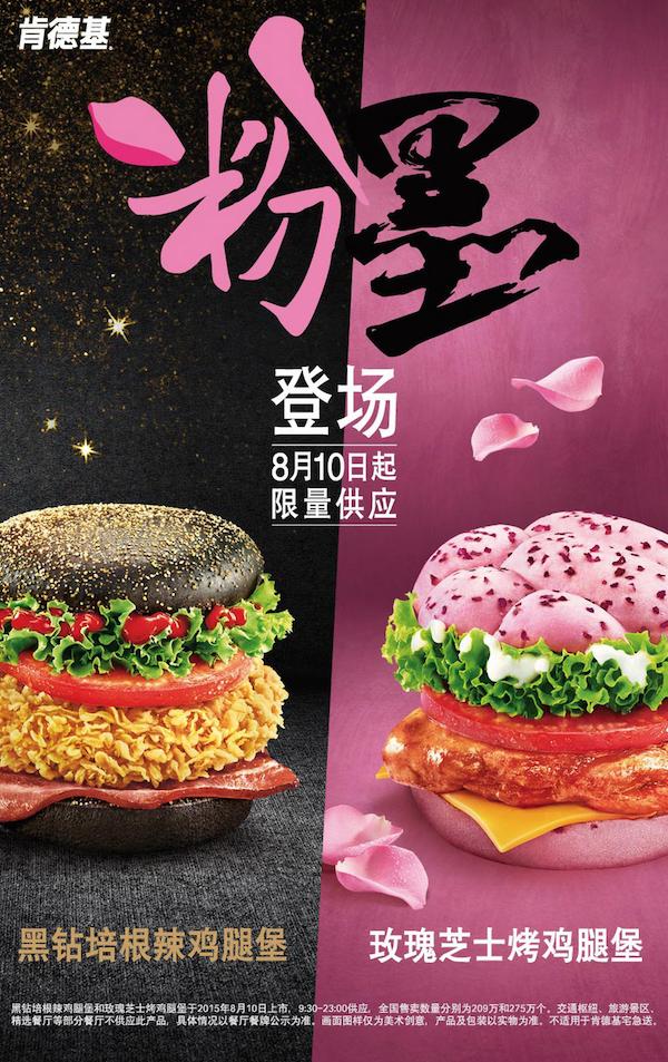 KFC_burger_rose