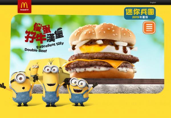 minion-burger-mcdonalds