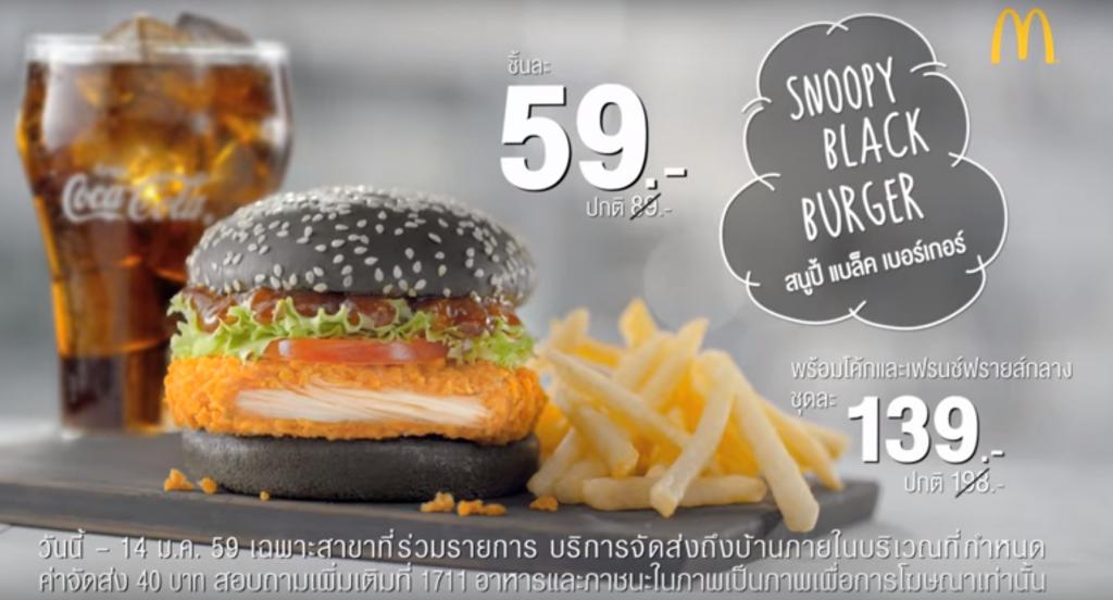 Le burger black de McDonald's