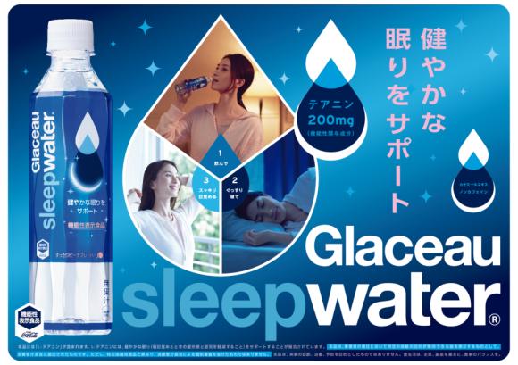 glaceau-sommeil