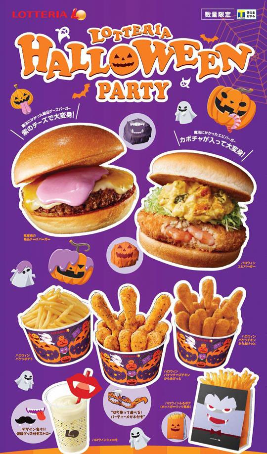 Un burger à la sauce violette chez Lotteria pour Halloween